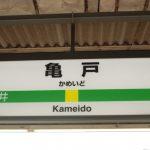亀戸のレコード店「天盛堂」がまもなく閉店 東京新聞に記事
