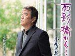 面影橋から…/小金沢昇司