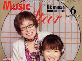 月刊ミュージックスター2010年6月号