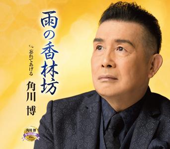 雨の香林坊/角川博