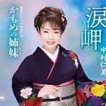 中村仁美(旧:戸川よし乃)歌手引退を発表