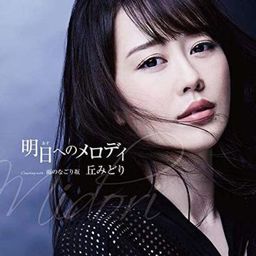明日へのメロディ(CD+DVD)/丘みどり