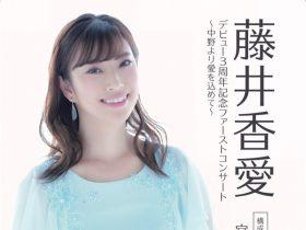 藤井香愛ファーストコンサート