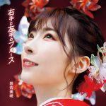岩佐美咲 10周年記念コンサートを開催